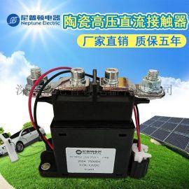 尼普顿250a陶瓷高压真空直流继电器 12v新能源充电桩专用接触器