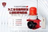 YS-BJ02Y无线遥控远程声光报警