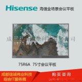 成都海信75R6A 75英寸 互動式電子白板