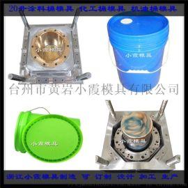 提供润滑油桶模具 化工桶模具 油漆桶模具