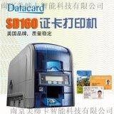 德卡Datacard SD160高清员工证卡打印机