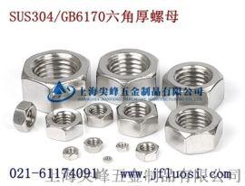 GB6170六角螺母、304六角螺母