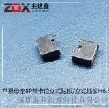 蘋果母座8P立式插板/貼板H6.5