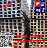 無錫槽鋼(材質Q235B)