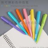 热敏可擦彩色中性笔 可擦笔 擦写笔 彩色笔