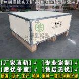 可拆卸木箱膠合板鋼邊箱出口木包裝箱 可定制