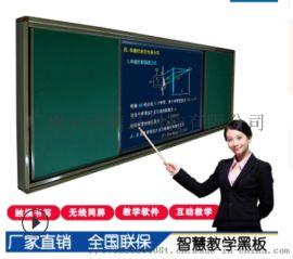 65寸教学触摸一体机智能触摸教学推拉黑板