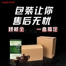 茶叶包装盒-杭州环艺包装供应飞机盒淘宝纸箱