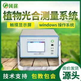 植物光合作用测量系统 光合速率测定仪