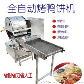 山东有为专用烤鸭薄饼机 千层蛋皮机 荷叶饼成型机