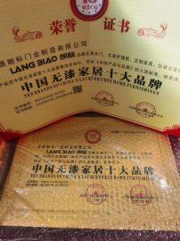 中国无漆家居行业引领品牌