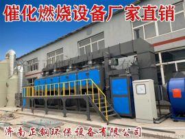 催化燃烧设备RTO催化燃烧活性炭吸附