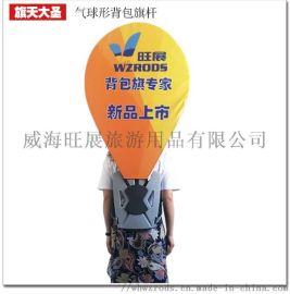 背包气球威海旺展专业出口诚招经销商