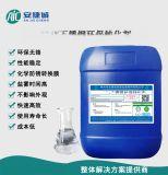 304N不锈钢环保钝化剂