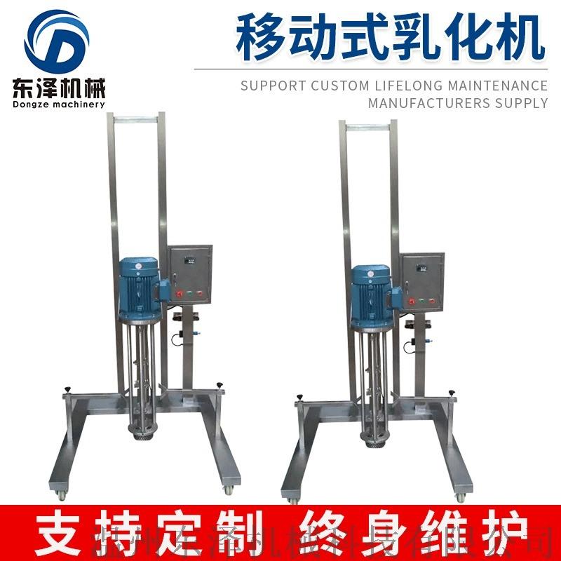 不鏽鋼移動升降式高剪切均質乳化機