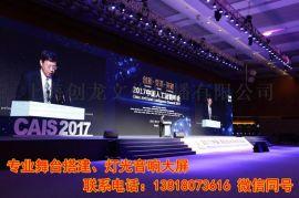 上海舞台灯光音响租赁