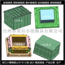 PP冷冻箱模具PP收纳盒子模具
