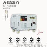 大泽10千瓦柴油发电机移动电源