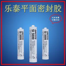 乐泰5699防水耐油耐高温发动机法兰平面密封胶