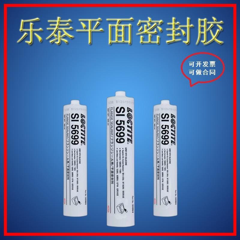 樂泰5699防水耐油耐高溫發動機法蘭平面密封膠