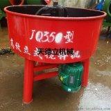 JQ350電動砂漿攪拌機 平口立式水泥攪拌機