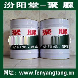 聚脲、聚脲涂料、地坪专用聚脲耐磨防腐防护涂料