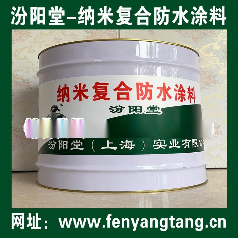 納米複合防水塗料、游泳池防水防腐