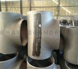 厂家直销 碳钢三通 对焊无缝三通