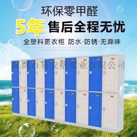 温泉度假村特选易安格塑料更衣柜,储物柜