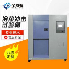 高低温冷热冲击试验箱 厂家直销