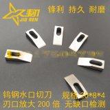 光学镜片剪片机刀片相机手机镜片剪片冲切专用合金刀片剪切刀片