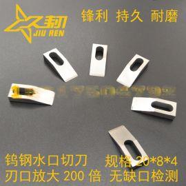 光学镜片剪片机刀片相机手机镜片剪片冲切  合金刀片剪切刀片