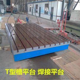 铸铁平台单围T型槽平台平板 型号齐全 支持定做