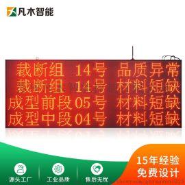 andon系统LED电子看板