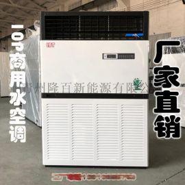 隆百特商用10匹立柜式风机盘管水冷空调