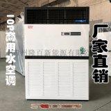 隆百特商用10匹立櫃式風機盤管水冷空調