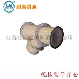 江河,耐磨陶瓷复合管 价格,复合管