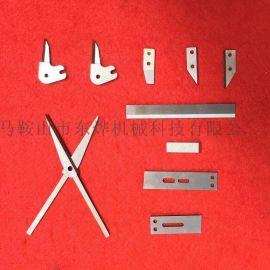 口罩机刀片剪刀鼻梁切刀钨钢高速钢口罩机刀片