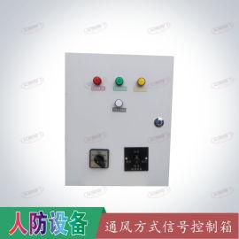 通风方式控制箱-三种通风方式信号控制箱