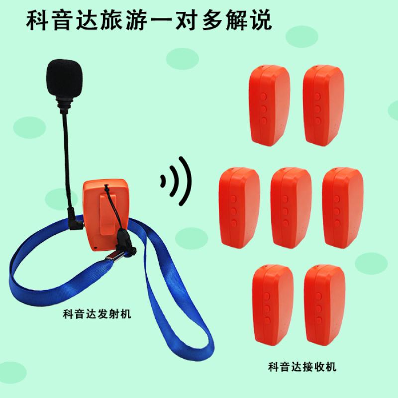 租赁无线讲解器,一对多科音达无线讲解器租赁