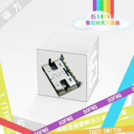 沉板PD快充Type-C 插座 MC-306C