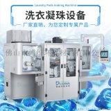 博维高速洗衣凝珠自动生产设备 多功能水溶包装机