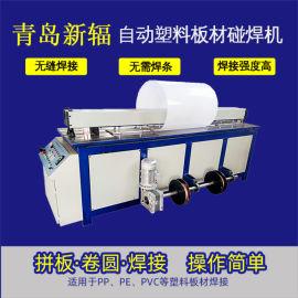 自动塑料板材焊接机PP塑料板碰焊机塑料板拼板卷圆机