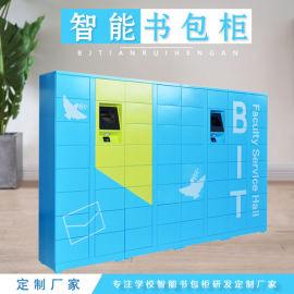 西安智能书包柜厂家 30门电子寄存柜定制