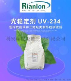 利安隆紫外线吸收剂UV234抗老化耐黄变卷材涂料抗UV添加剂UV-234挥发性低相容性好光稳定剂