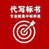 西安專業代寫投標書公司-本地標書製做代做服務