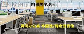欧丽·工厂办公家具简约办公室屏风卡位桌椅定制电脑桌