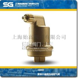 AB050不漏水自动排气阀-上海始高阀门
