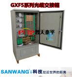 GXF5-01型光缆交接箱(576芯)