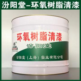 环氧树脂清漆、防水,防漏,性能好